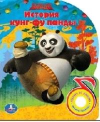 Кунг-Фу панда. История Кунг-Фу панды. 1 кнопка с песенкой